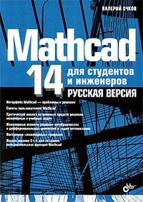 Mathcad prime 3. 0 торрент crosswordsworld.