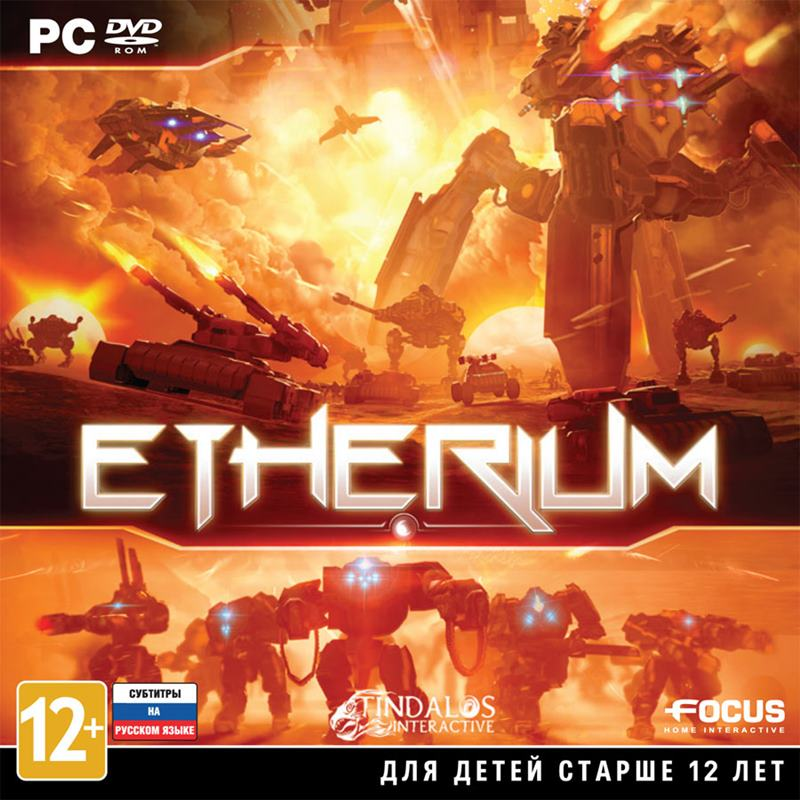Etherium