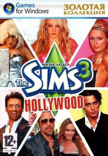 Симс 3 Голливуд