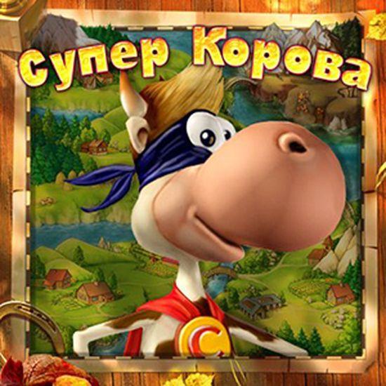 Супер Корова 2