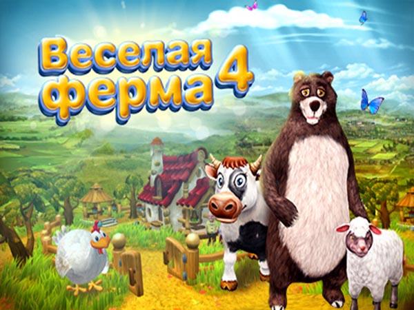 Весёлая Ферма 4