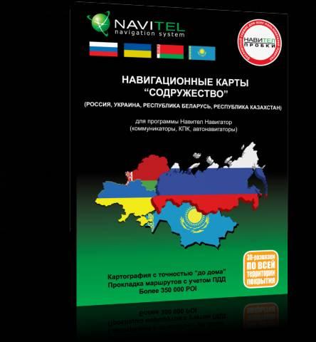Карты Navitel