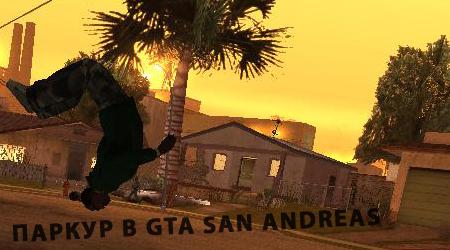 GTA San Andreas паркур (МОД)