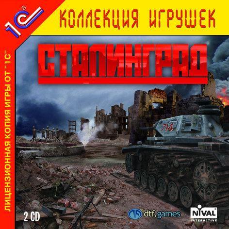 Скачать сталинград русская версия на компьютер бесплатно через.