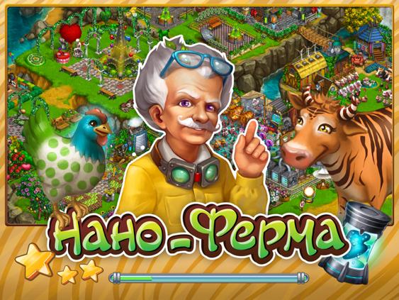 Нано Ферма (Android)