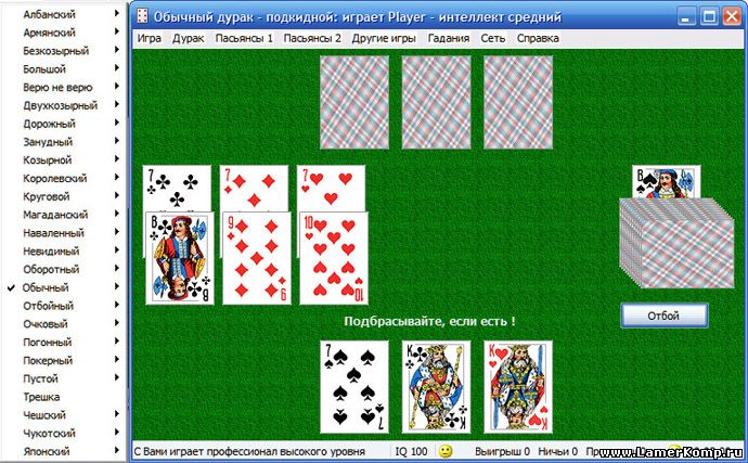 дурак компьютера против карты в играть