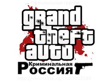 ГТА Криминальная Россия (ПК)