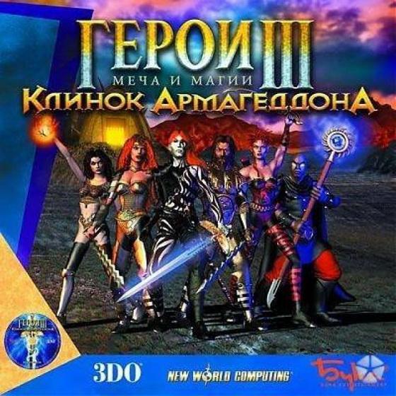 Герои меча и магии 3 Клинок Армагеддона