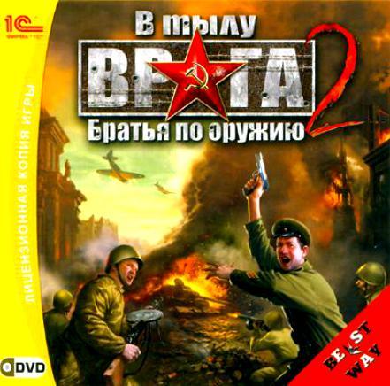 В тылу врага: Братья по оружию
