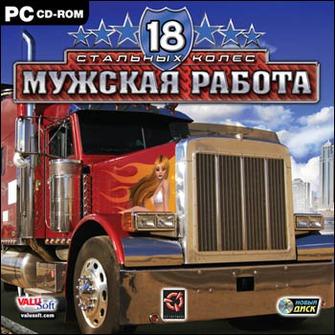 18 стальных колёс мужская работа