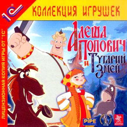 Алёша Попович и Тугарин Змей
