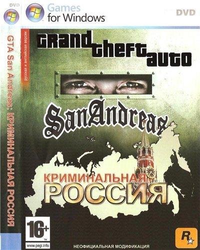 ГТА Сан Андреас криминальная Россия