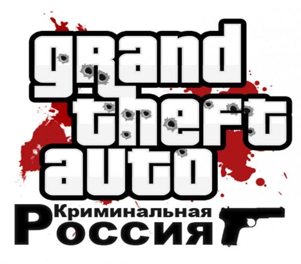 ГТА Россия