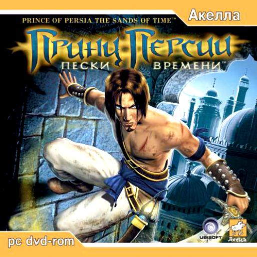 Принц Персии пески времени