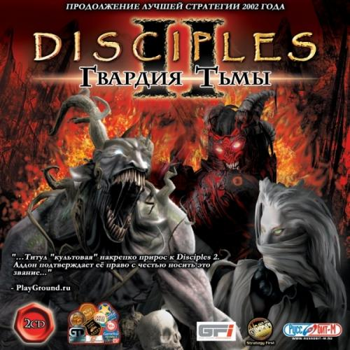 Disciples II Servants of the Dark