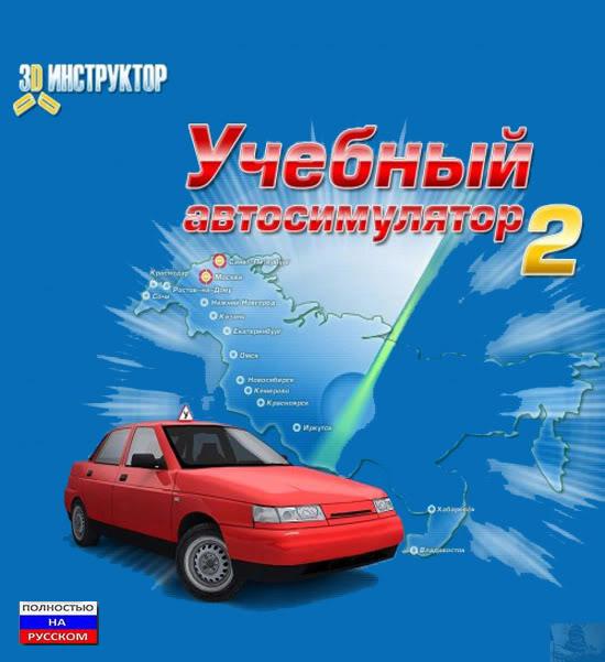 Скачать игру учебный автосимулятор 2 бесплатно без ...: http://leetor.ru/avtosimulyator-2.html