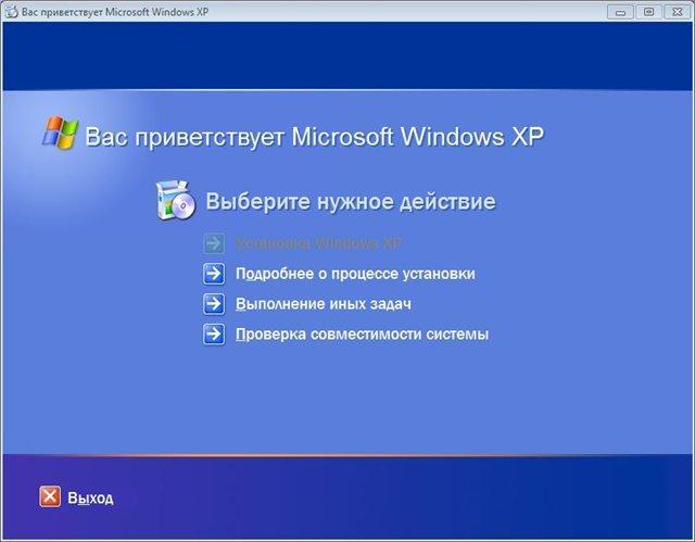 windows xp скачать бесплатно