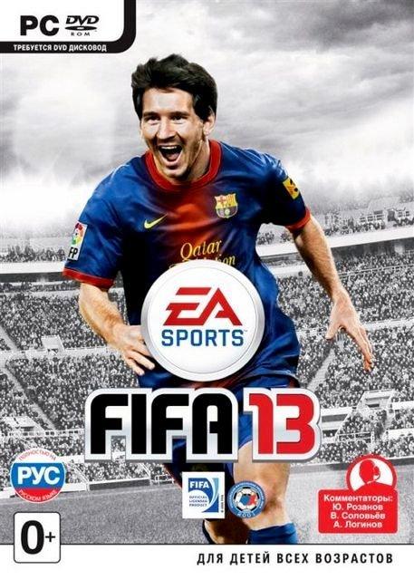ФИФА 2013