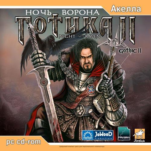 Gothic 2 Ночь Ворона