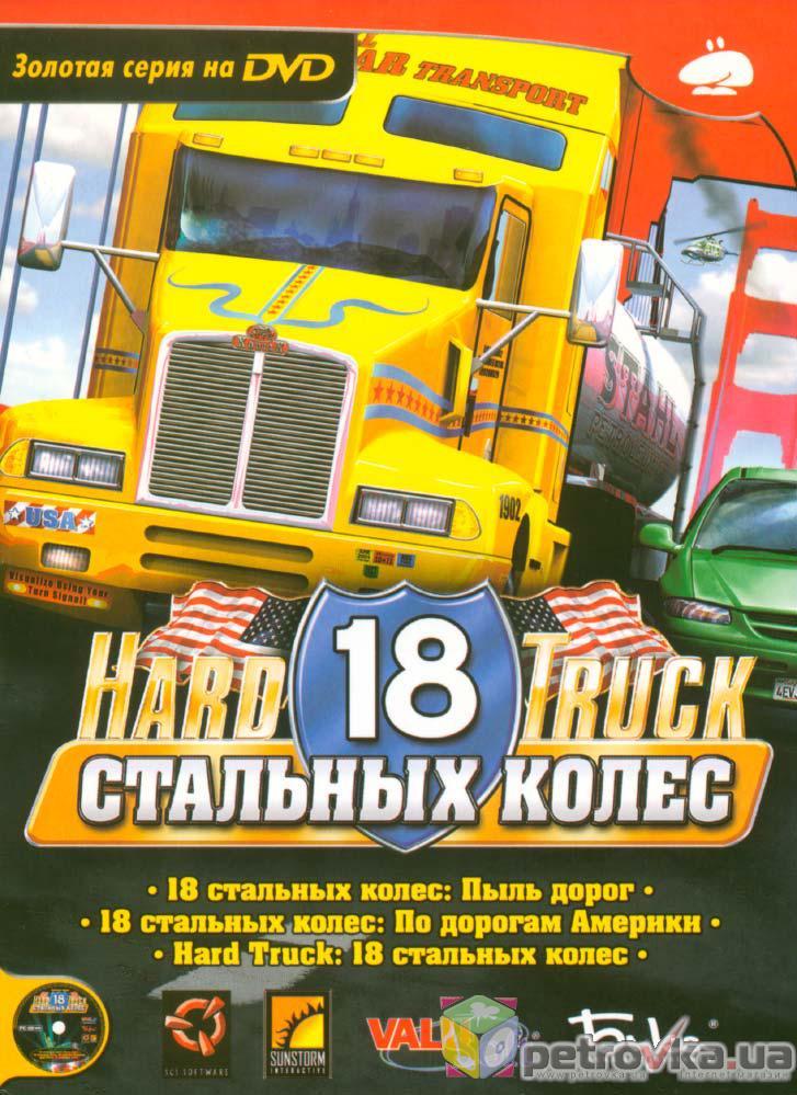 18 стальных колёс