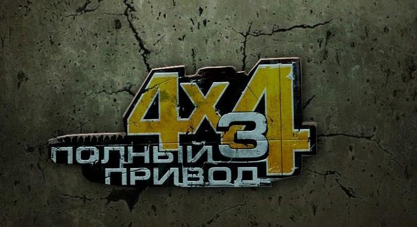 Уаз 4х4 полный привод 3