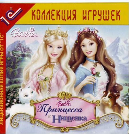 Барби Принцесса и Нищенка