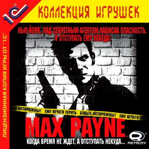 Макс Пейн 1