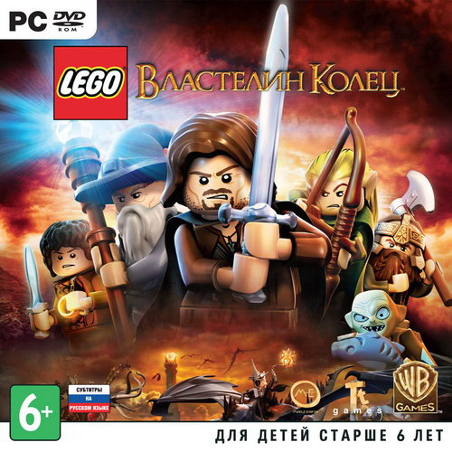 Лего властелин колец