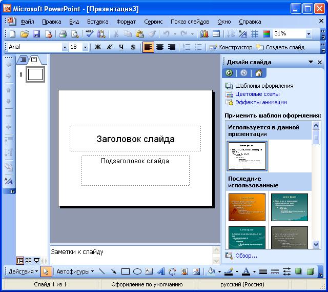 Презентация программа powerpoint скачать бесплатно торрент