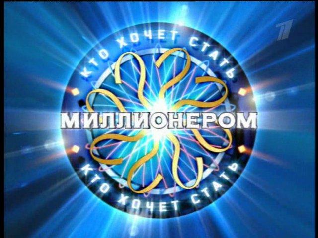 Кто хочет стать миллионером русская версия