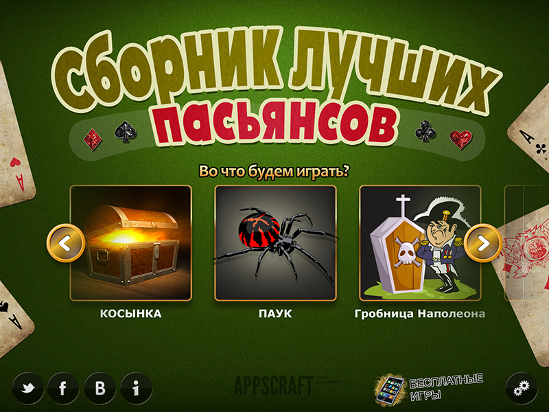 Игру На Компьютер Пасьянс Косынка