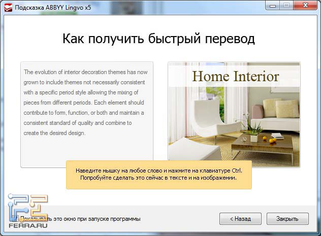 lingvo без установки: