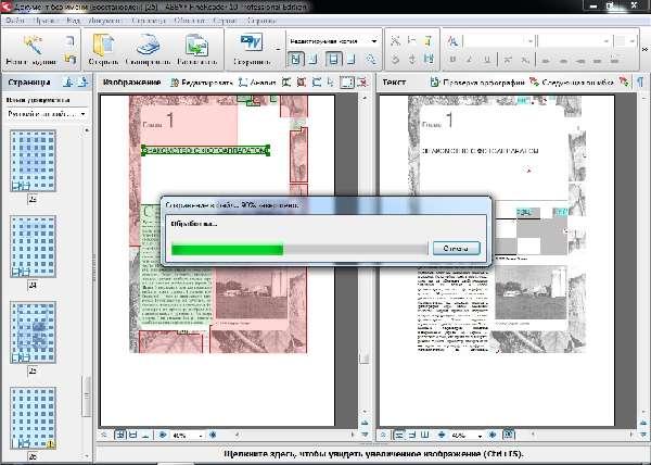 Abbyy Программа Для Сканирования Скачать
