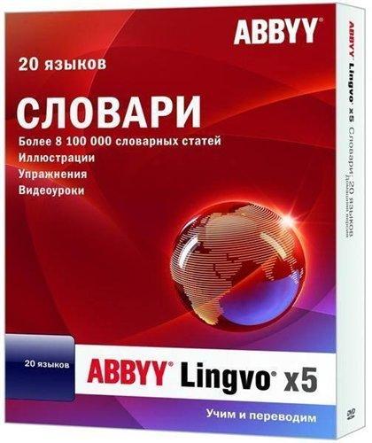 ABBYY Lingvo х5