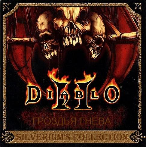 Diablo 2 Гроздья Гнева
