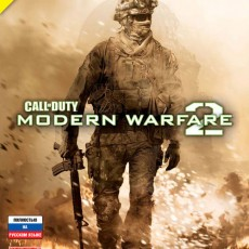 скачать игру call of duty modern warfare 2 на компьютер